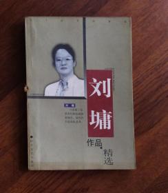刘墉作品精选