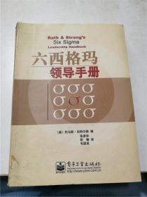 六西格玛领导手册