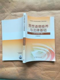 思想道德修养与法律基础 ( 2015年修订版)【内有笔迹】.
