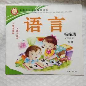 语言   学前班///下册///新概念幼儿园教育读本