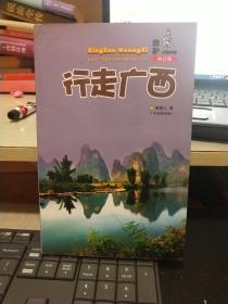 酷驴·行走中国:行走广西