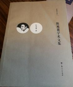 陈旭麓学术文集