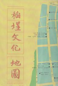 稻埕文化地图(第一版)