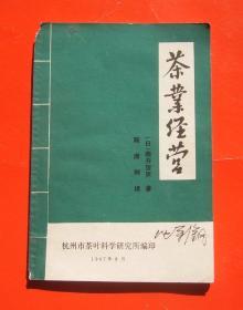 茶业经营(84年杭州市茶叶科学研究所)