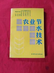 农业节水技术(1992.1.1印,2990册)