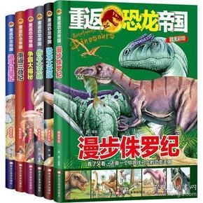 重返恐龙帝国 共6册(三叠纪+大发现+大灭绝+白垩纪+侏罗纪+大揭秘)