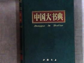 中国大书典 精装 品相好