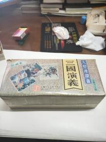 大型连环画《三国演义》1-60本 全套六十册 (上海人民美术出版 1994年印刷 带包装盒)
