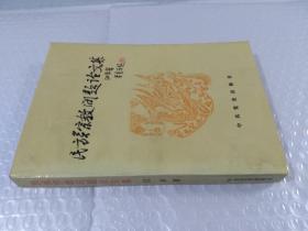 民族宗教问题论文集