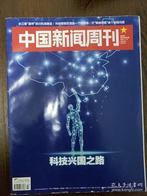 中国新闻周刊 (2018年第43期)科技兴国之路