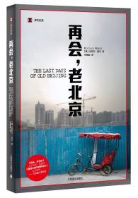 (译文纪实)再会,老北京:一座转型的城,一段正在消逝的老街生活