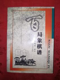 名家经典:百局象棋谱(仅印2500册)