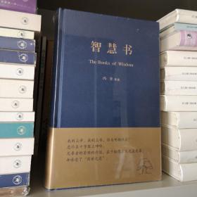 智慧书:希伯来法文化经典之二