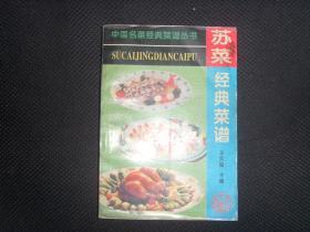 中国名菜经典菜谱丛书-苏菜经典菜谱