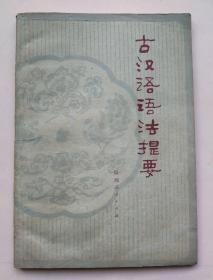 古汉语语法提要