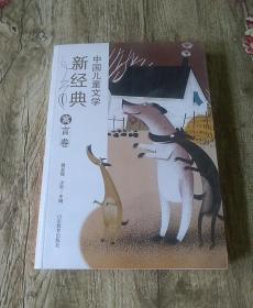 中国儿童文学新经典-寓言卷小学生课外书 8-12岁优秀儿童读物 冰心儿童文学奖 陈伯吹儿童文学奖获奖作品
