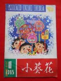 小葵花 1985.1