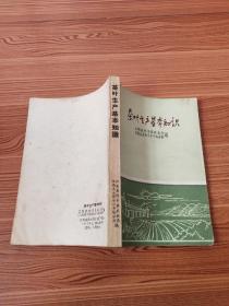 茶叶生产基本知识
