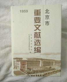 北京市重要文献选编.11(1959)