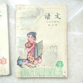 五年制小学课本,语文,第九册
