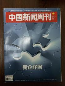 中国新闻周刊 (2018年第42期)民企纾困