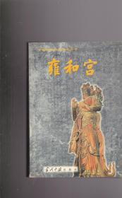 中国藏传佛教著名古寺——雍和宫