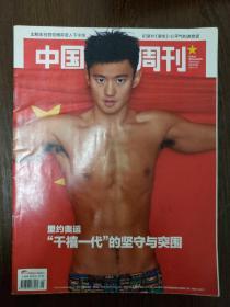 中国新闻周刊 (2016年第29期)宁泽涛