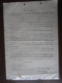 文革油印传单:江苏省工人红色造反总司令部南京砖瓦厂反修战斗队宣言