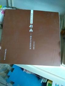 明代官式建筑彩画——明智化寺彩画实录