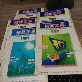 知识文库1999-6.8.9.10.12
