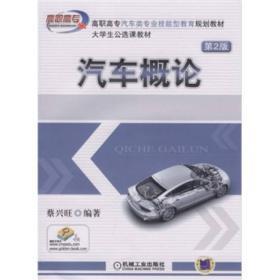 高职高专汽车类专业技能型教育规划教材·大学生公选课教材:汽车概论(第2版)