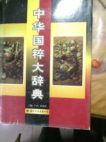 中华国粹大辞典