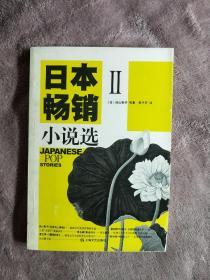 日本畅销小说选