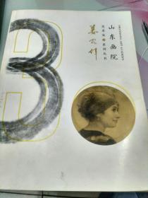 山东画院美术家系列丛书    姜宏伟