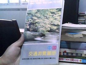 中国交通游览图册