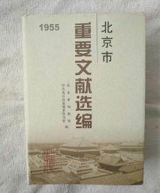 北京市重要文献选编.7(1955)