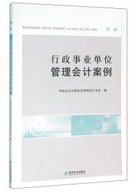 行政事业单位管理会计案例(第1辑)