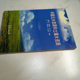 中国云水资源和土壤水资源