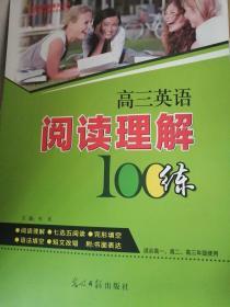 高三英语阅读理解100练