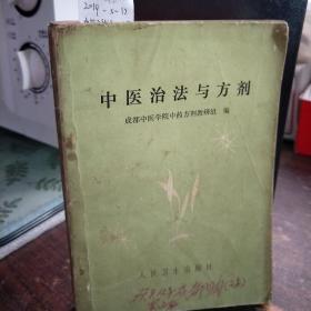 中国治法与方剂