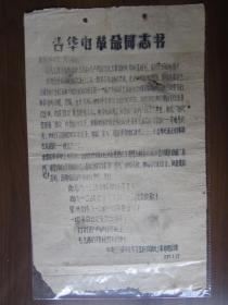 文革油印传单:告华电革命同志书(南京华电65届毕业实习生返校革命造反团)