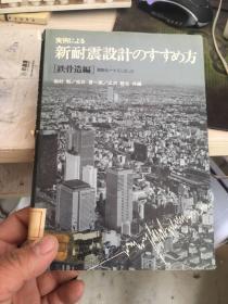 日文原版 新耐震设计のすすめ方