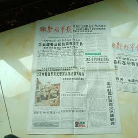 解放军报两期汶川大地震救灾和捐款