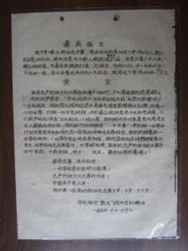 """文革油印传单:南京华电技校""""烈火""""战斗团红卫兵宣言"""