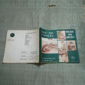 小学语文阅读文库 第三辑 第8册 鳄鱼的眼泪