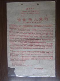文革油印传单:告全市人民书——听毛主席的话,抓革命,促生产(南京大学红旗战斗队)