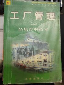 工厂管理系列丛书《工厂管理(二)品质控制技术》
