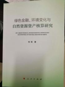 绿色金融、环境变化与自然资源资产核算研究