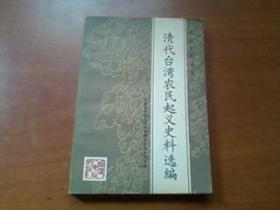 闽台史料丛刊:清代台湾农民起义史料选编  一版一印 3520册