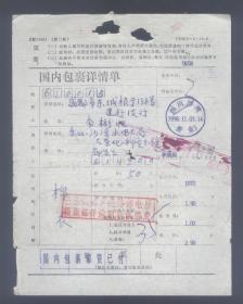 包裹单:四川沙湾1998.11.08.寄成都包裹单